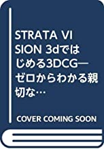 STRATA VISION 3dではじめる3DCG―ゼロからわかる親切な解説