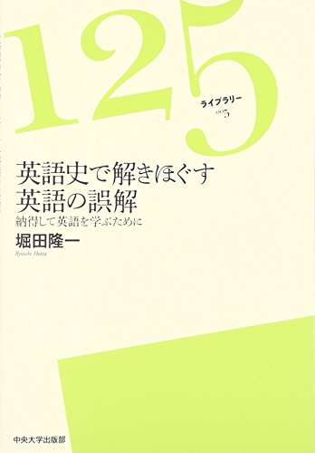 英語史で解きほぐす英語の誤解―納得して英語を学ぶために (125ライブラリー)
