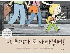 Knuffle Bunny Free  Korean Edition