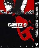 GANTZ【期間限定無料】 9 (ヤングジャンプコミックスDIGITAL)