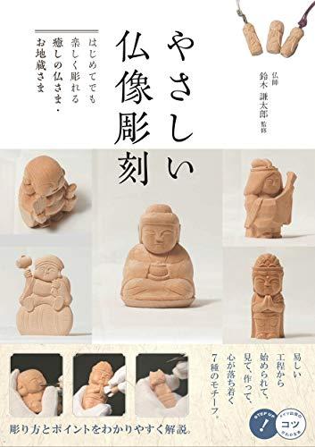 やさしい仏像彫刻 はじめてでも楽しく彫れる 癒しの仏さま・お地蔵さま (コツがわかる本!)