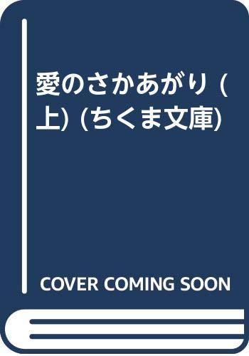 愛のさかあがり (上) (ちくま文庫)
