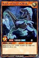 遊戯王ラッシュデュエル RD/MAX2-JP009 メック・テリジノラプトル R