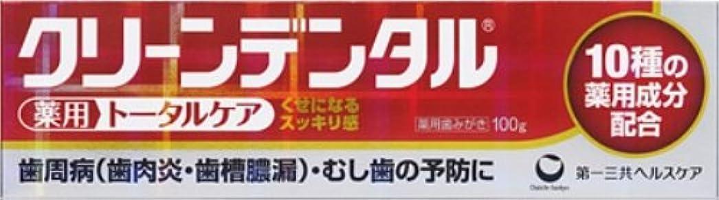 異邦人めんどり膨らみ第一三共ヘルスケア クリーンデンタル 100g 【医薬部外品】