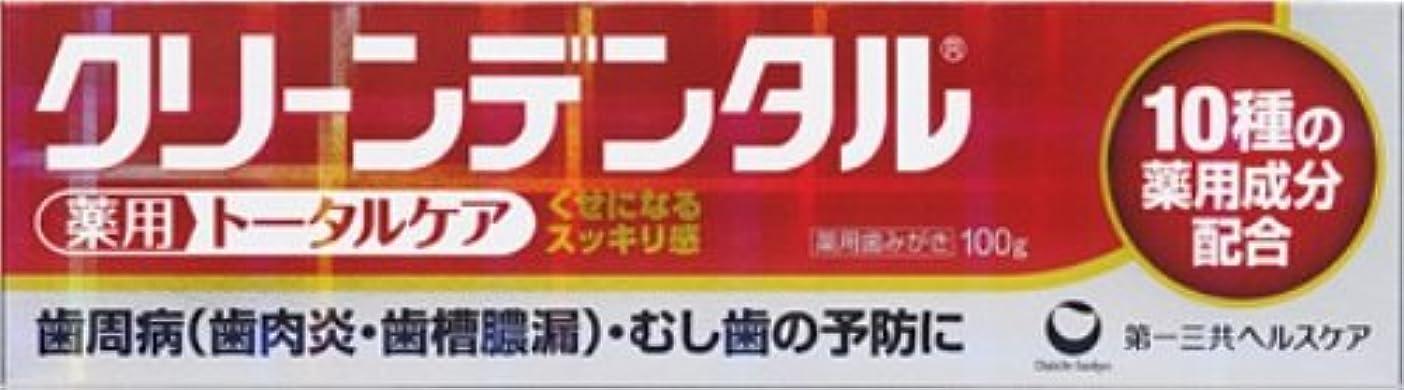 日焼けコーチ酸っぱい第一三共ヘルスケア クリーンデンタル 100g 【医薬部外品】