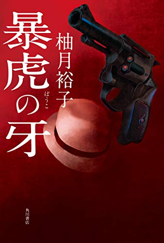 暴虎の牙 「孤狼の血」シリーズ (角川書店単行本)