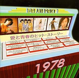 DREAM PRICE 1500/愛と青春のヒット・ストーリー1978
