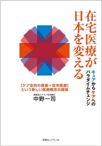 在宅医療が日本を変える キュアからケアへのパラダイムチェンジ