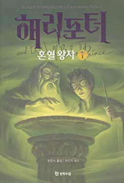 Harry Potter and the Half Blood Prince, Vol. 1 (Korean Language Version)