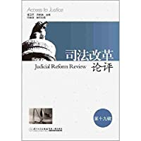 A Comment on Judicial Reform (19th Series)(Chinese Edition)