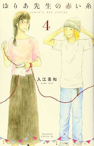 ゆりあ先生の赤い糸(4) (BE LOVE KC)