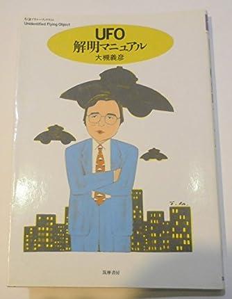 UFO解明マニュアル (ちくまプリマーブックス)