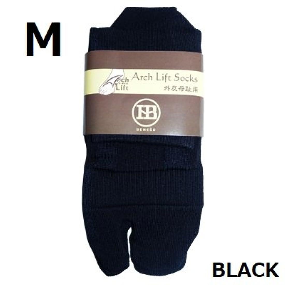 浸漬スリーブ当社アーチライフソックス 外反母趾 テーピング加工靴下 サポーター(カラー:黒色)(サイズ:M)