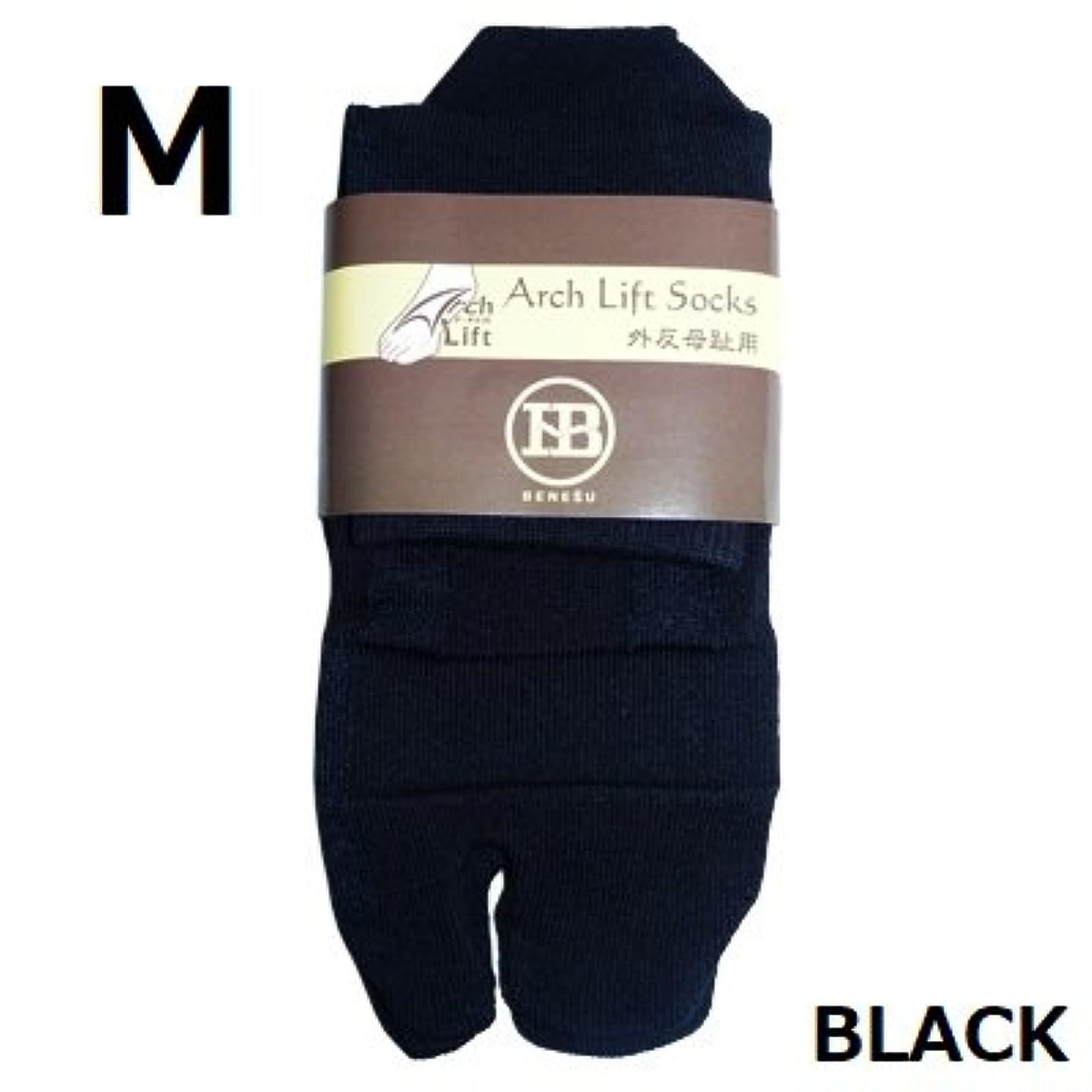 冷淡なボーナス一瞬アーチライフソックス 外反母趾 テーピング加工靴下 サポーター(カラー:黒色)(サイズ:M)
