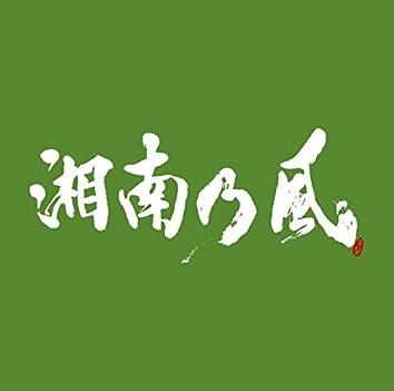 湘南乃風 ~一五一会~