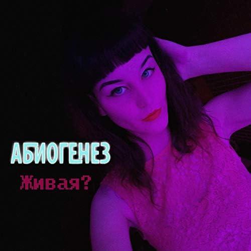 Абиогенез