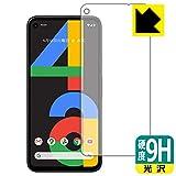 PDA工房 Google Pixel 4a 9H高硬度[光沢] 保護 フィルム [前面用] 日本製