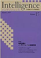 Intelligence Volume15 特集:冷戦初期のインテリジェンスと情報政策