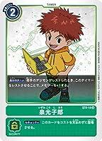 デジモンカードゲーム ST4-14 泉光子郎 R