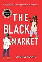 The Black Market: Ръководство за колекциониране на изкуств