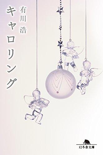 キャロリング (幻冬舎文庫)