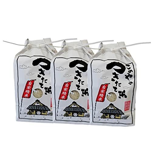 【令和2年産】【今井のつきたて米】 3品種食べ比べセット3kg(コシヒカリ1kg、ひとめぼれ1kg、天のつぶ1kg)*