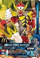 ガンバライジング/プロモーション P-046 仮面ライダーバロン バナナアームズ 【ハッピーセット】