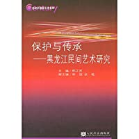 Inheritance and Protection of Chinese music in the 21st century school library: Heilongjiang Folk Art Research(Chinese Edition)