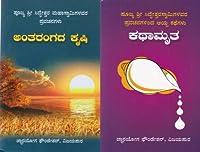 Sri Siddheshwar Swamiji Kannada Pravachan Set - 10