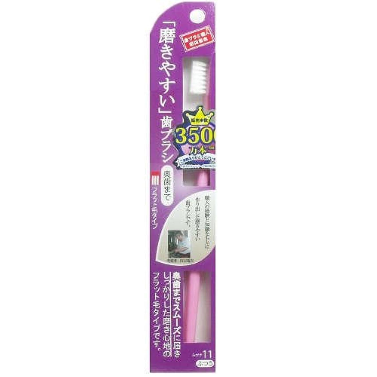 乞食気がついて一時停止磨きやすい歯ブラシ 奥歯まで フラットタイプ 1本入 LT-11:ピンク