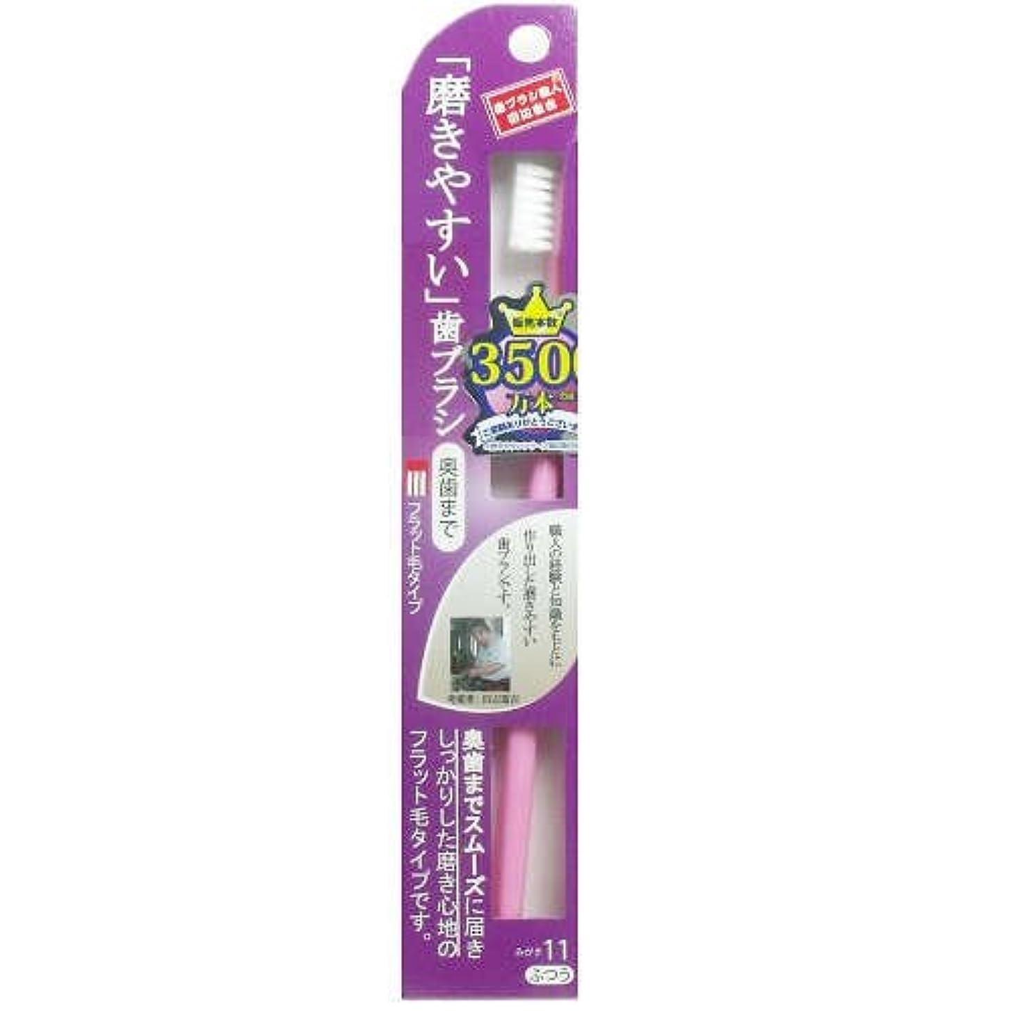 レギュラー深さに対応する磨きやすい歯ブラシ 奥歯まで フラットタイプ 1本入 LT-11:ピンク