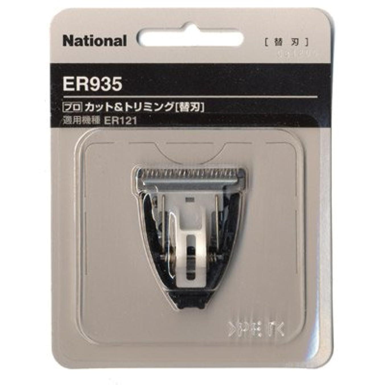 翻訳するレオナルドダ薄暗いパナソニック/ナショナル プロバリカン ER121用替刃 ER935