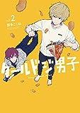 クールドジ男子 2巻【デジタル版限定特典付き】 (デジタル版ガンガンコミックスpixiv)