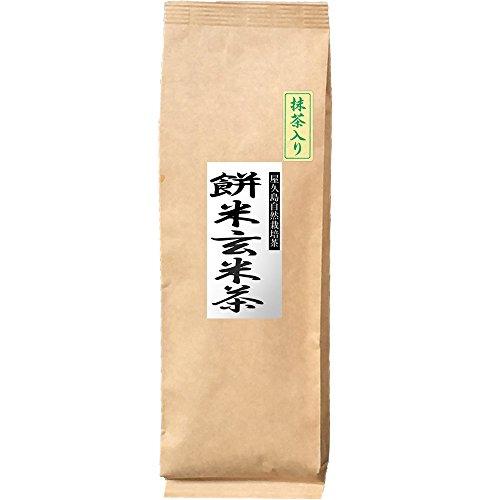 屋久島@深山園 《私たちが作った自然栽培徳用茶です》 有機抹茶入り餅米玄米茶100g 無農薬/ 無化学肥料