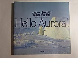 ハローオーロラ!—和泉雅子写真集