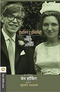 Travelling To Infinity (Marathi Edition)