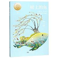 小童话大语文丛书·树上的鱼