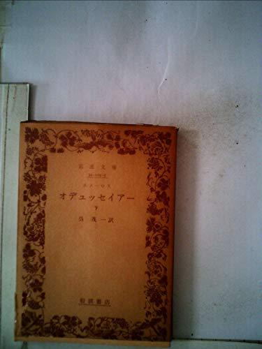 オデュッセイアー〈下〉 (1972年) (岩波文庫)
