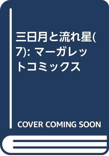 三日月と流れ星7巻発売日