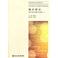 Statistics pickers: Zhejiang Industry and Commerce University statistical corpus (a)(Chinese Edition)