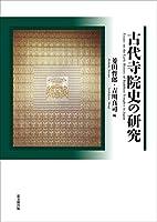 古代寺院史の研究