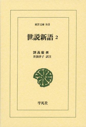 世説新語2 (東洋文庫)