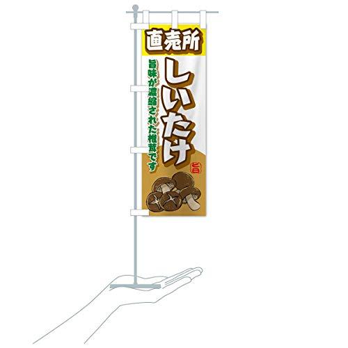 卓上ミニしいたけ直売所 のぼり旗 サイズ選べます(卓上ミニのぼり10x30cm 立て台付き)