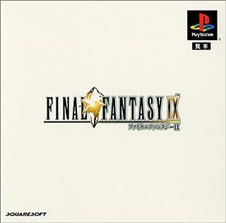 Final Fantasy IX [Japan Import] by Square Enix [並行輸入品]