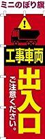 卓上ミニのぼり旗 「工事車両 出入口」工事現場 短納期 既製品 13cm×39cm ミニのぼり