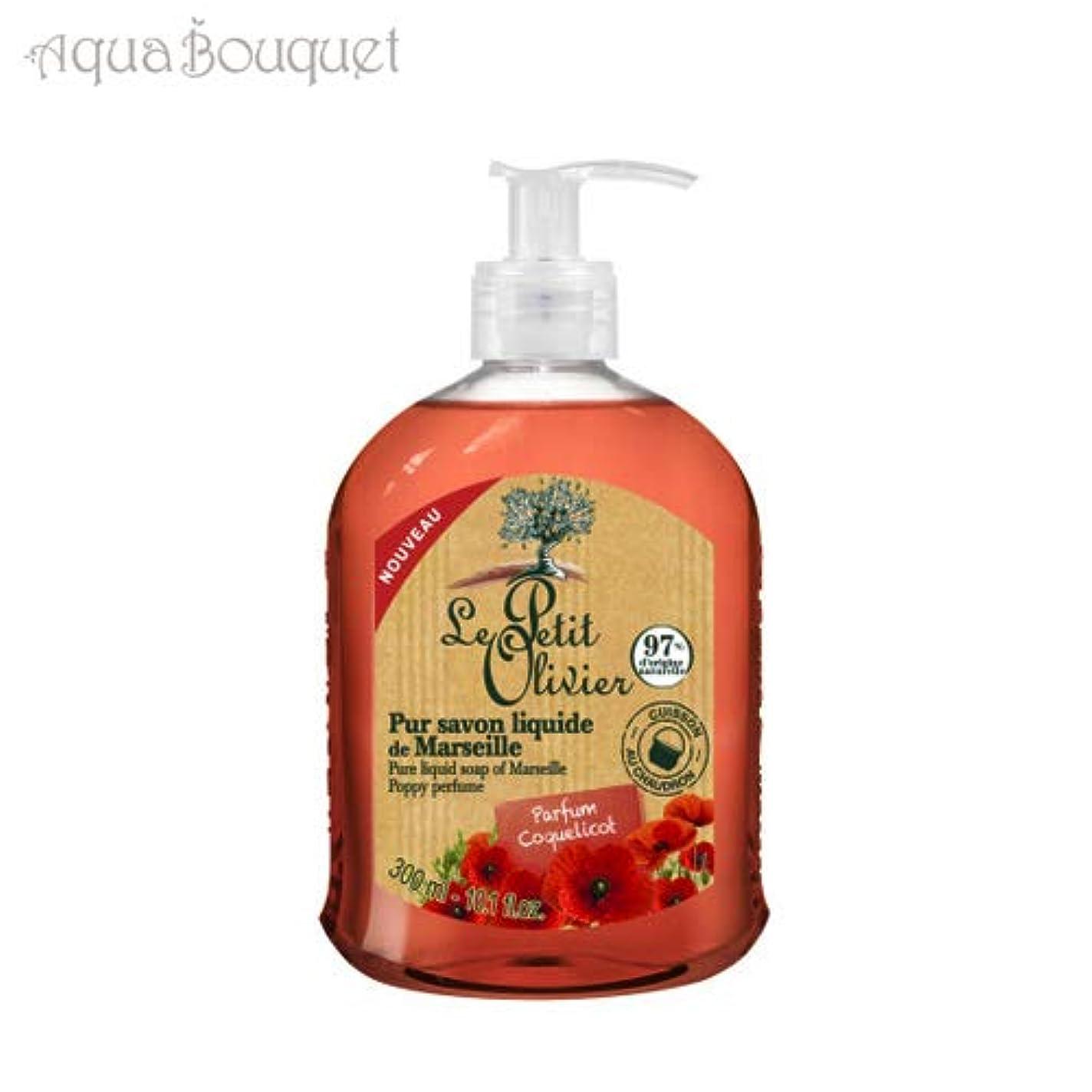 直立ピラミッドウォルターカニンガムル プティ オリヴィエ ピュア リキッドソープ マルセイユ ポピー 300ml LE PETIT OLIVIER LIQUID SOAP POPPY [6087] [並行輸入品]