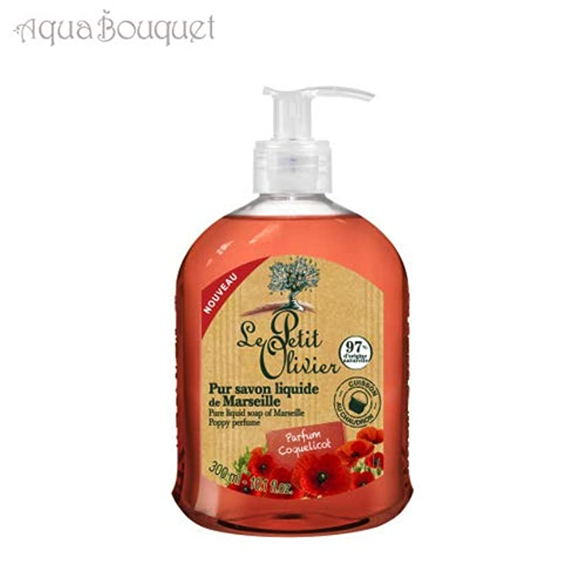 立方体魂ほこりっぽいル プティ オリヴィエ ピュア リキッドソープ マルセイユ ポピー 300ml LE PETIT OLIVIER LIQUID SOAP POPPY [6087] [並行輸入品]