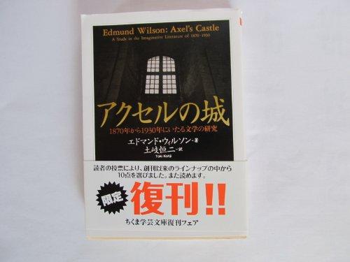 アクセルの城 (ちくま学芸文庫)