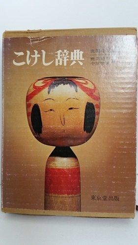 こけし辞典 (1971年)