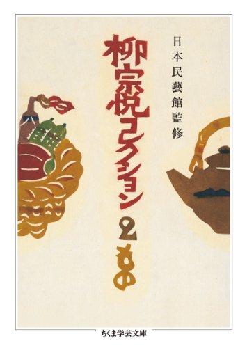 柳宗悦コレクション2 もの (全3巻) (ちくま学芸文庫)